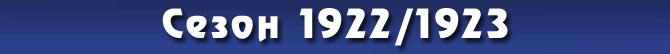 Сезон 1922/1923