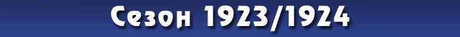 Сезон 1923/1924