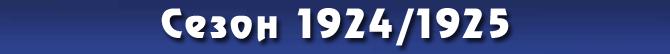 Сезон 1924/1925