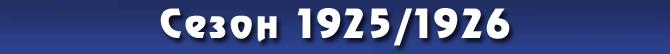 Сезон 1925/1926