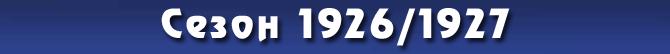 Сезон 1926/1927