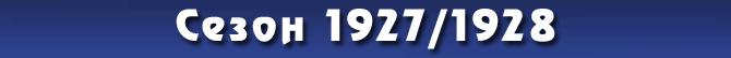 Сезон 1927/1928