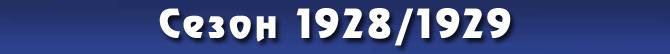 Сезон 1928/1929