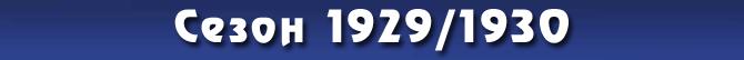 Сезон 1929/1930