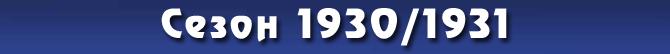 Сезон 1930/1931