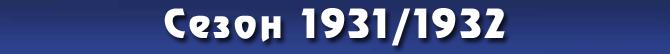 Сезон 1931/1932