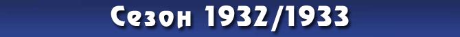 Сезон 1932/1933