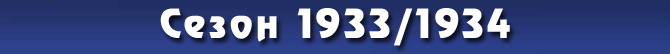Сезон 1933/1934