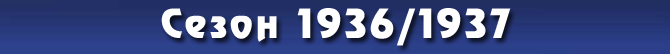 Сезон 1936/1937