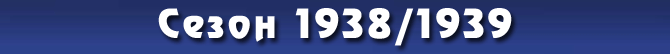 Сезон 1938/1939