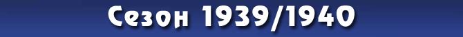 Сезон 1939/1940
