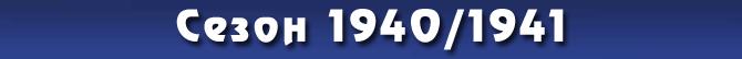Сезон 1940/1941