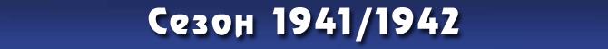 Сезон 1941/1942