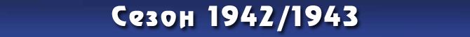 Сезон 1942/1943