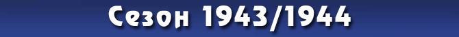 Сезон 1943/1944