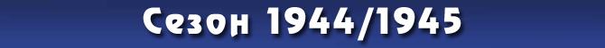 Сезон 1944/1945