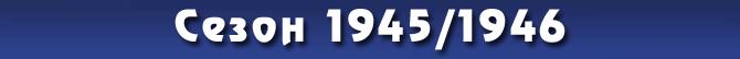 Сезон 1945/1946