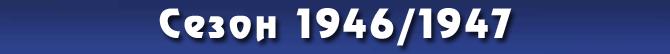 Сезон 1946/1947