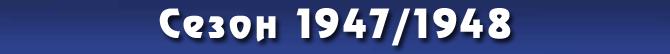 Сезон 1947/1948