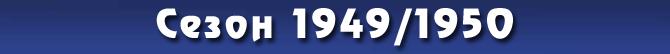 Сезон 1949/1950