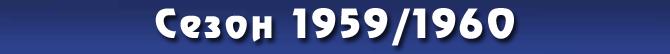 Сезон 1959/1960
