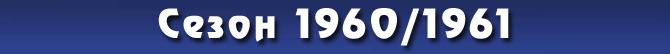 Сезон 1960/1961