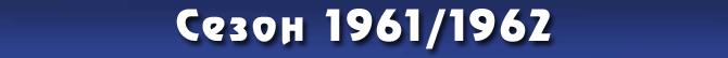 Сезон 1961/1962