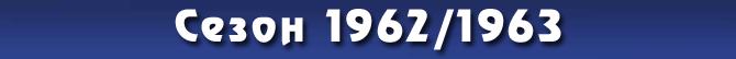 Сезон 1962/1963