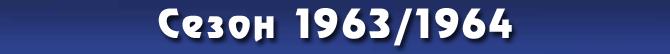 Сезон 1963/1964
