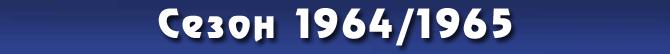 Сезон 1964/1965