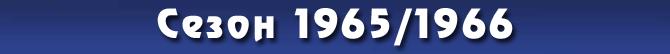Сезон 1965/1966
