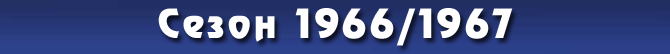 Сезон 1966/1967
