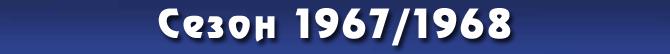Сезон 1967/1968