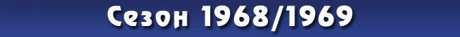 Сезон 1968/1969