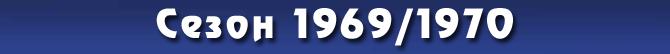 Сезон 1969/1970