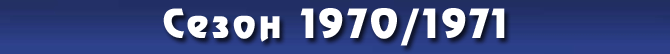 Сезон 1970/1971