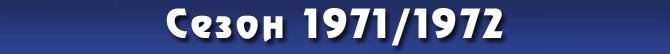 Сезон 1971/1972