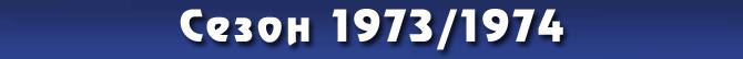 Сезон 1973/1974