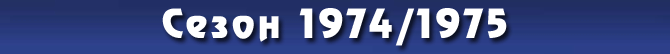 Сезон 1974/1975