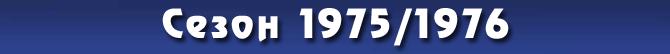 Сезон 1975/1976
