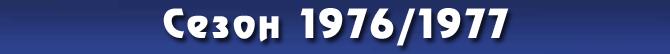 Сезон 1976/1977