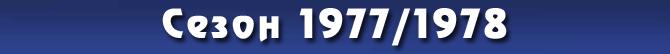 Сезон 1977/1978