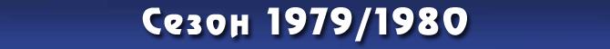 Сезон 1979/1980