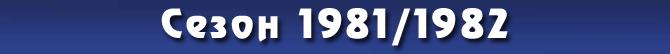 Сезон 1981/1982