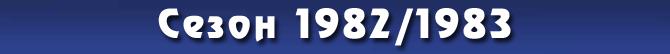Сезон 1982/1983