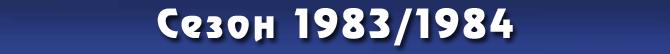 Сезон 1983/1984