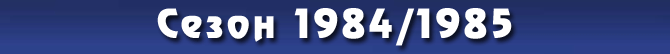 Сезон 1984/1985