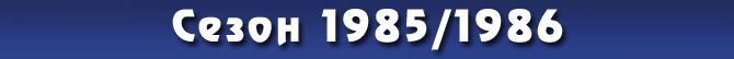 Сезон 1985/1986