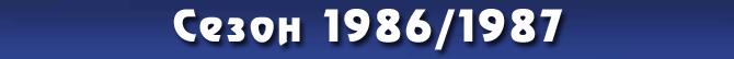 Сезон 1986/1987