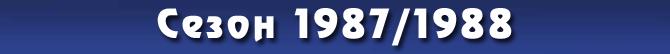 Сезон 1987/1988